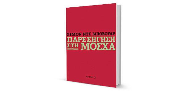 Σιμόν ντε Μποβουάρ: «Παρεξήγηση στη Μόσχα»