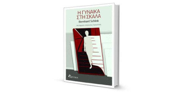 Μπέρνχαρντ Σλινκ: «Η γυναίκα στη σκάλα»