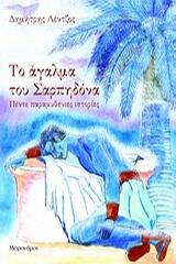 Δημήτρης Λέντζος: «Το άγαλμα του Σαρπηδόνα»