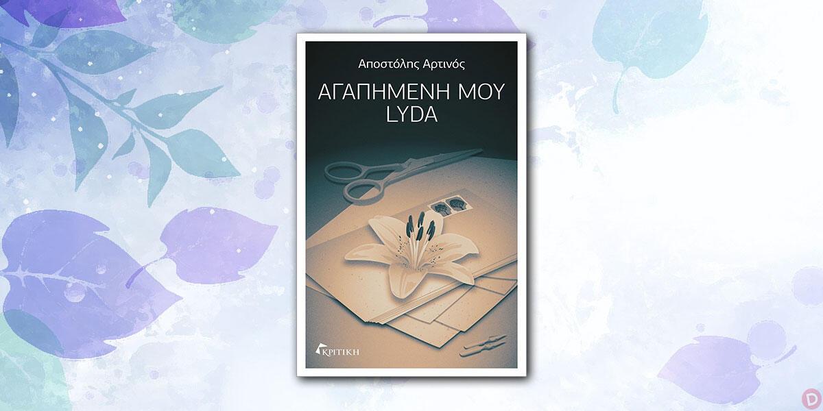 Αποστόλης Αρτινός: «Αγαπημένη μου Lyda»