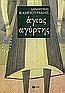 ΑΓΙΟΣ ΑΓΥΡΤΗΣ