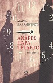 ΑΝΔΡΕΣ ΠΑΡΑ ΤΕΤΑΡΤΟ