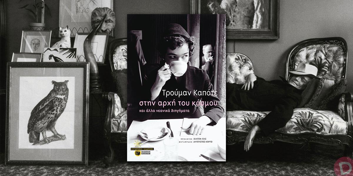 Truman Capote: «Στην αρχή του κόσμου»