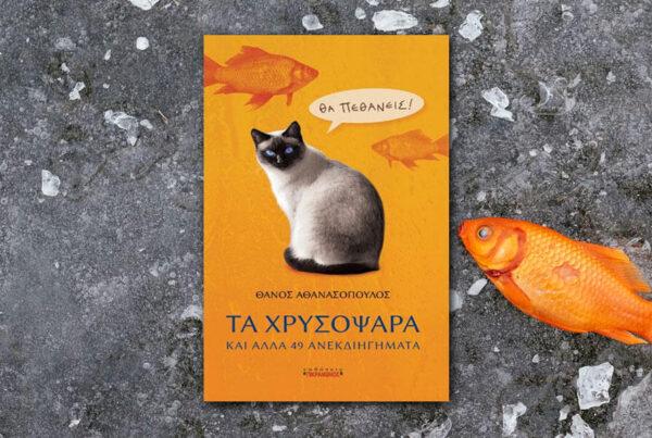 Θάνος Αθανασόπουλος: «Τα χρυσόψαρα και άλλα 49 ανεκδιηγήματα»