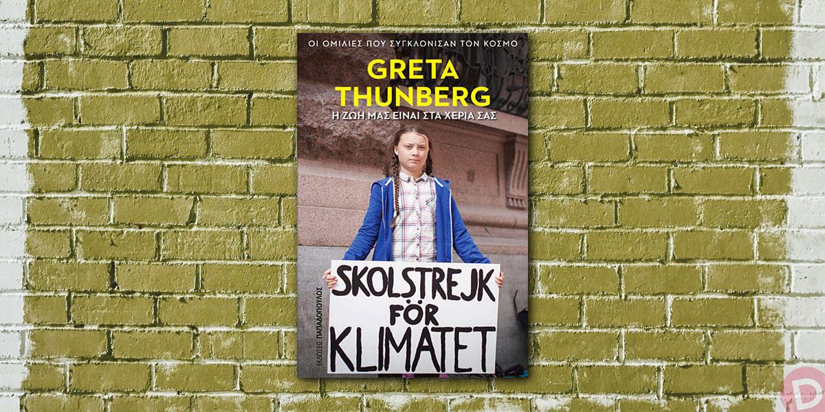Greta Thunberg: «Η ζωή μας είναι στα χέρια σας»