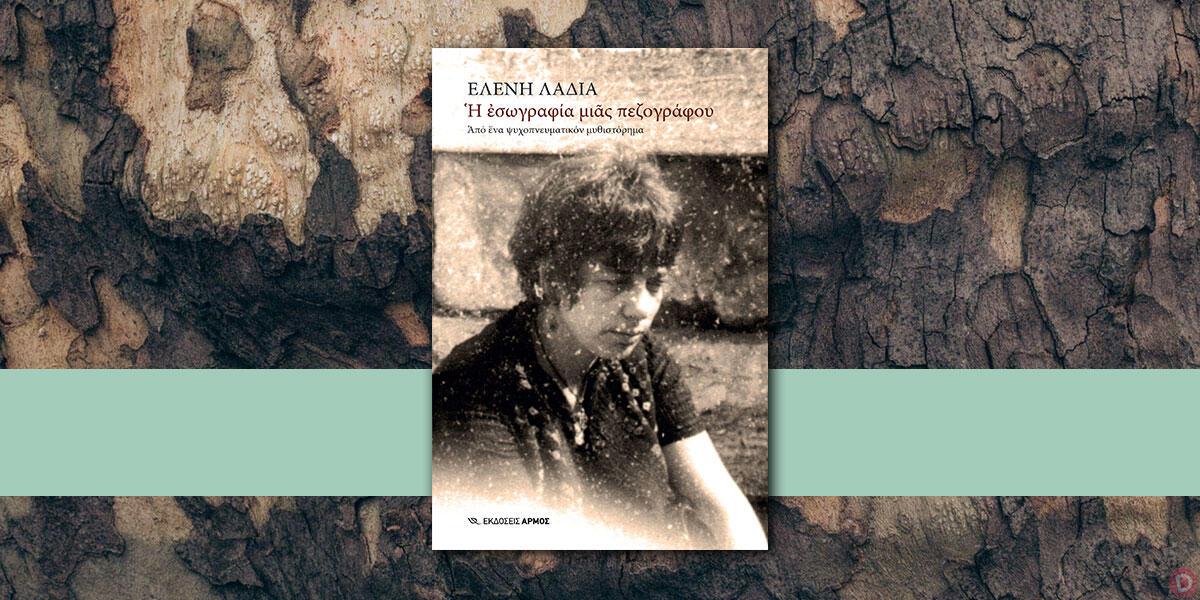 Ελένη Λαδιά: «Η εσωγραφία μιας πεζογράφου»