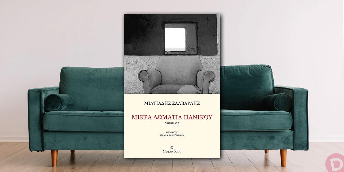 Μιλτιάδης Σαλβαρλής: «Μικρά δωμάτια πανικού»
