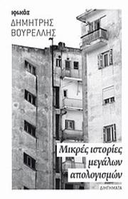 ΜΙΚΡΕΣ ΙΣΤΟΡΙΕΣ ΜΕΓΑΛΩΝ ΑΠΟΛΟΓΙΣΜΩΝ