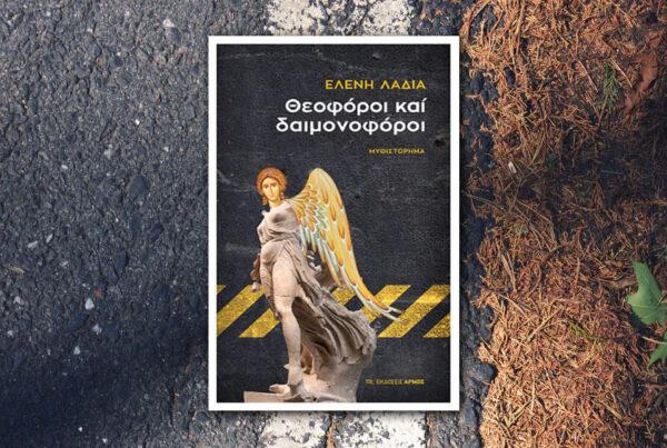 Ελένη Λαδιά: «Θεοφόροι και δαιμονοφόροι»