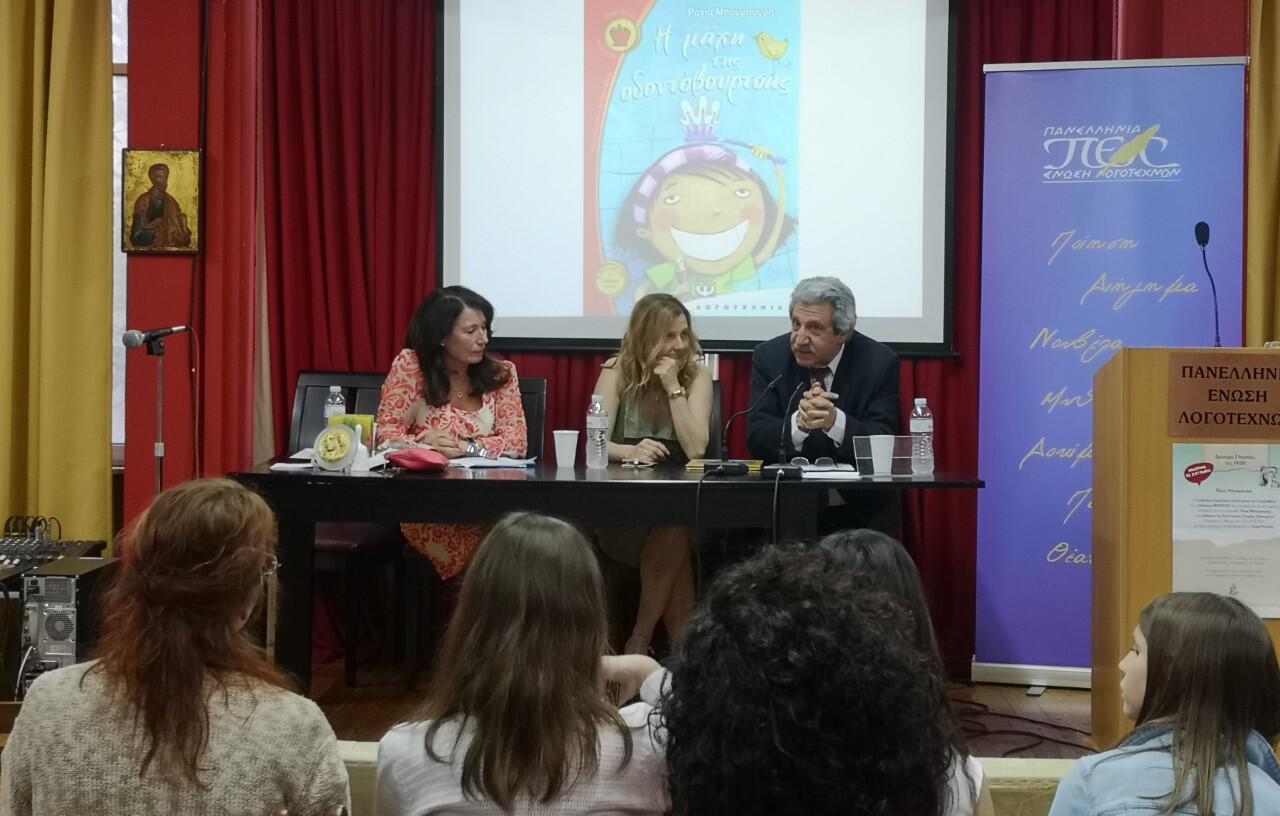 03/06/2019, Στην Πανελλήνια Ένωση Λογοτεχνών, παρουσίαση για το συνολικό έργο της Ράνια Μπουμπουρή. Ομιλητής και ο λογοτέχνης Λάμπρος Ηλίας.