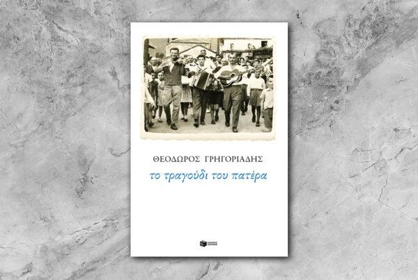 Θεόδωρος Γρηγοριάδης: «Το τραγούδι του πατέρα»