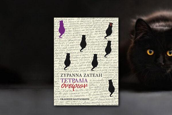 Ζυράννα Ζατέλη: «Τετράδια ονείρων»