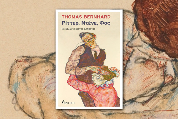 Thomas Bernhard: «Ρίττερ, Ντένε, Φος»