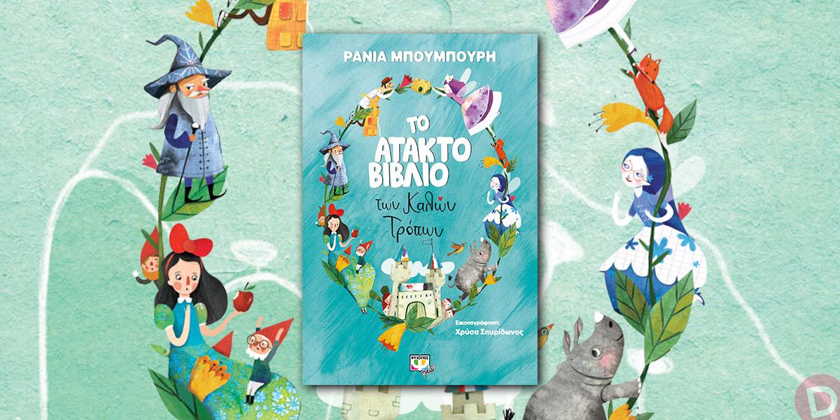 Ράνια Μπουμπουρή: Το άτακτο βιβλίο των καλών τρόπων